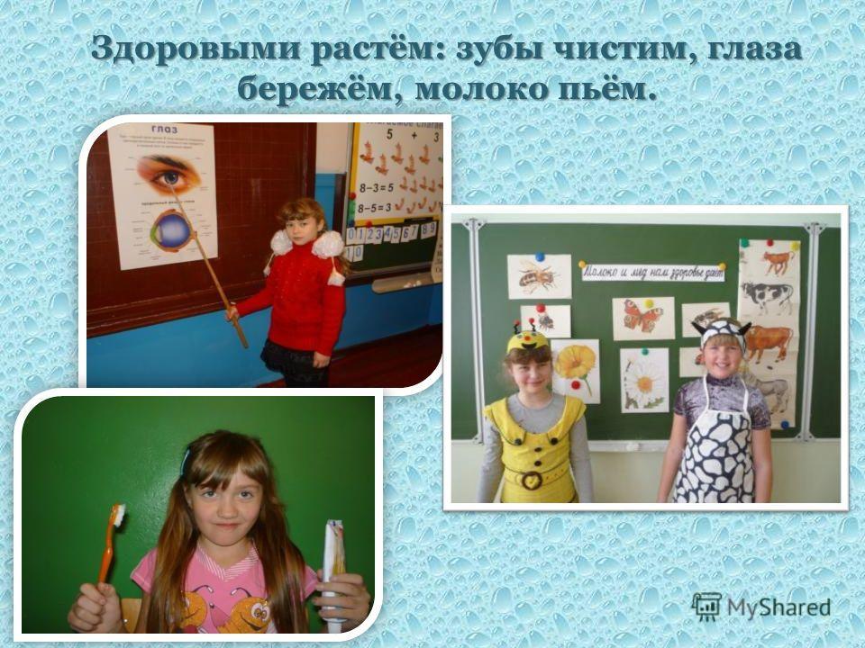 Здоровыми растём: зубы чистим, глаза бережём, молоко пьём.