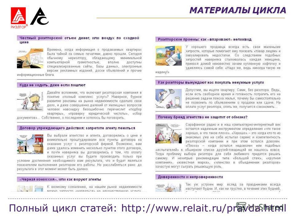 МАТЕРИАЛЫ ЦИКЛА Полный цикл статей: http://www.relait.ru/pravda.html
