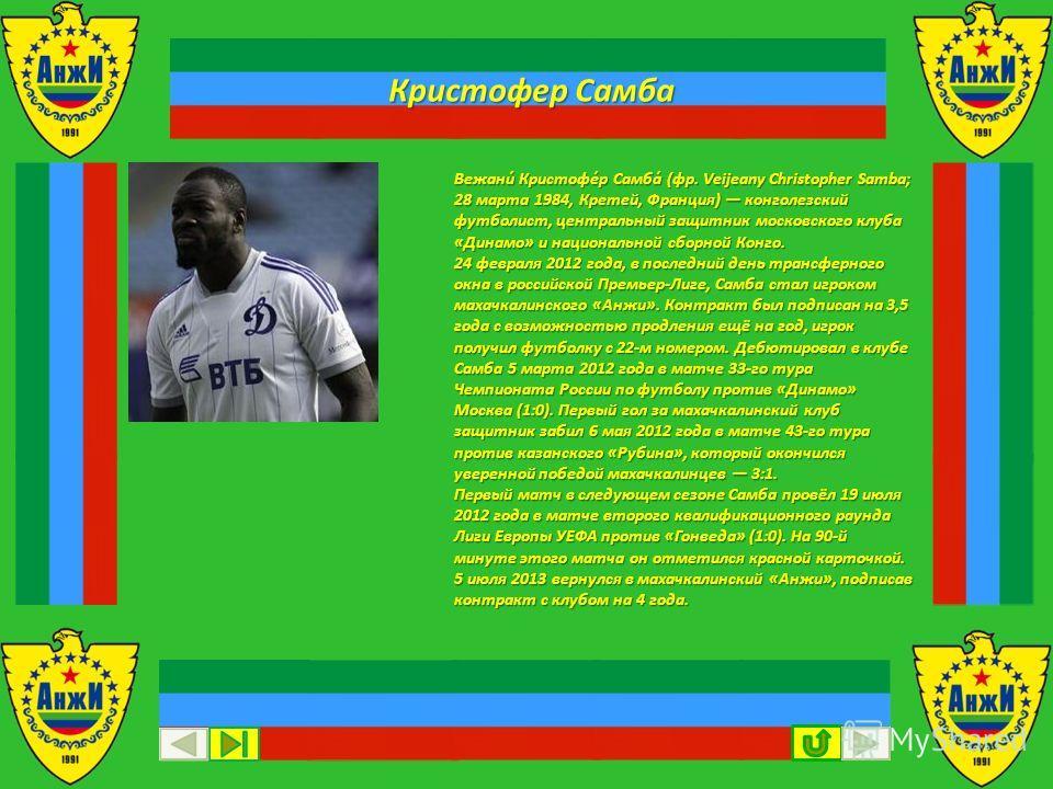 Вежани́ Кристофе́р Самба́ (фр. Veijeany Christopher Samba; 28 марта 1984, Кретей, Франция) конголезский футболист, центральный защитник московского клуба «Динамо» и национальной сборной Конго. 24 февраля 2012 года, в последний день трансферного окна