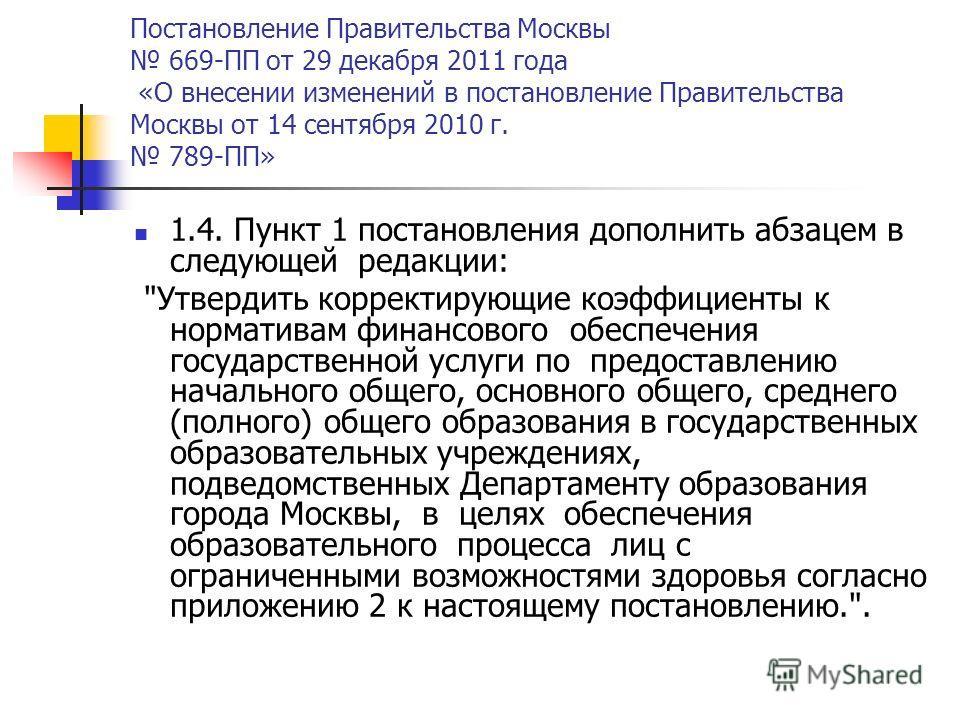 Постановление Правительства Москвы 669-ПП от 29 декабря 2011 года «О внесении изменений в постановление Правительства Москвы от 14 сентября 2010 г. 789-ПП» 1.4. Пункт 1 постановления дополнить абзацем в следующей редакции:
