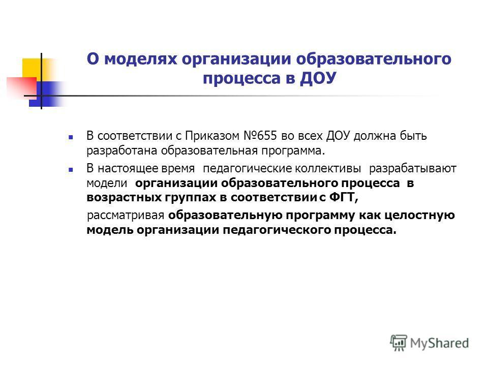 О моделях организации