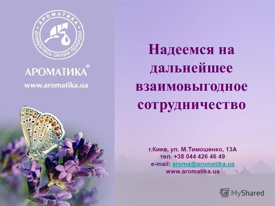 г.Киев, ул. М.Тимошенко, 13А тел. +38 044 426 46 49 e-mail: aroma@aromatika.ua www.aromatika.uaaroma@aromatika.ua Надеемся на дальнейшее взаимовыгодное сотрудничество