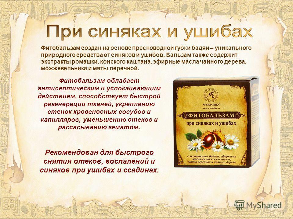 Фитобальзам создан на основе пресноводной губки бадяи – уникального природного средства от синяков и ушибов. Бальзам также содержит экстракты ромашки, конского каштана, эфирные масла чайного дерева, можжевельника и мяты перечной. Рекомендован для быс