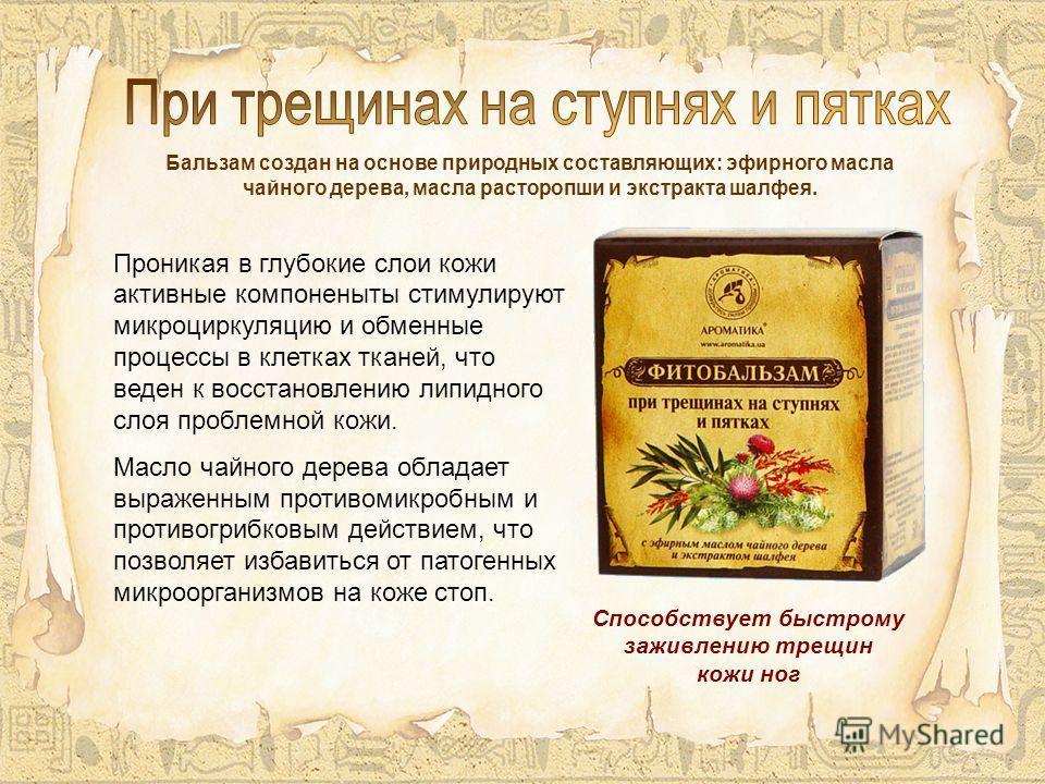 Бальзам создан на основе природных составляющих: эфирного масла чайного дерева, масла расторопши и экстракта шалфея. Проникая в глубокие слои кожи активные компоненыты стимулируют микроциркуляцию и обменные процессы в клетках тканей, что веден к восс