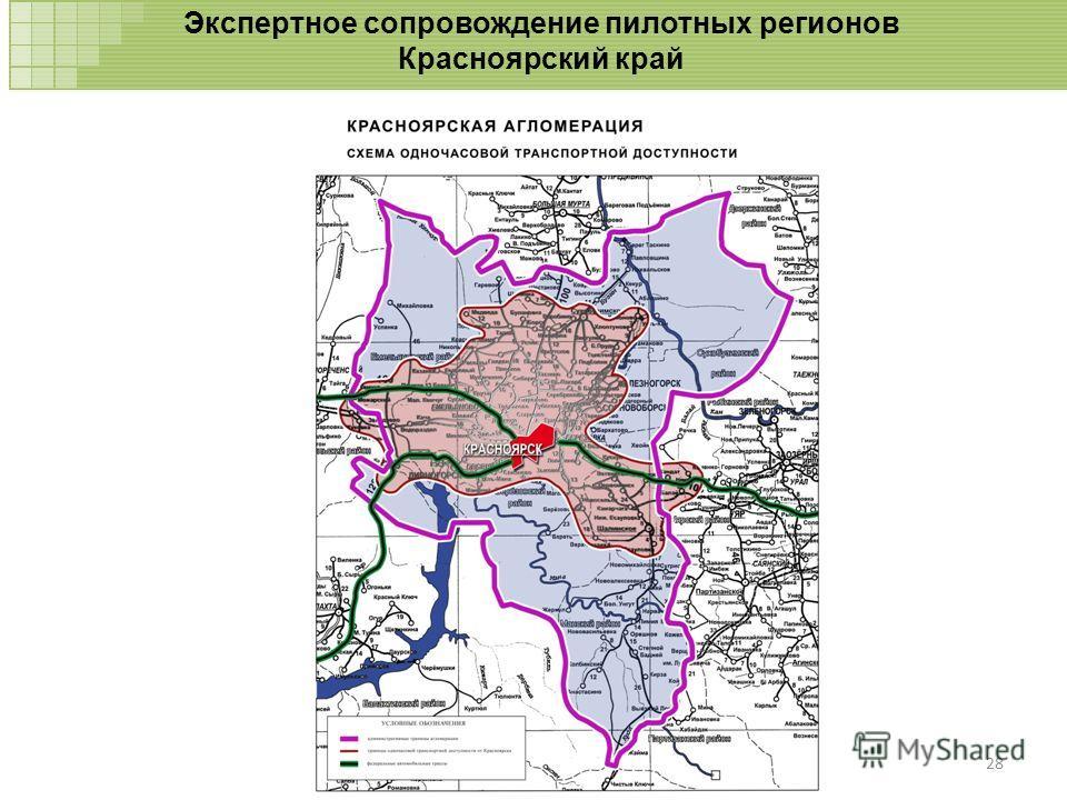28 Экспертное сопровождение пилотных регионов Красноярский край