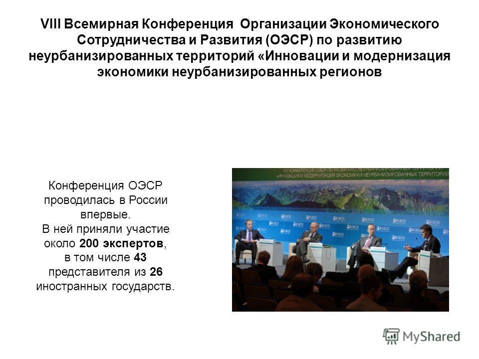 VIII Всемирная Конференция Организации Экономического Сотрудничества и Развития (ОЭСР) по развитию неурбанизированных территорий «Инновации и модернизация экономики неурбанизированных регионов Конференция ОЭСР проводилась в России впервые. В ней прин