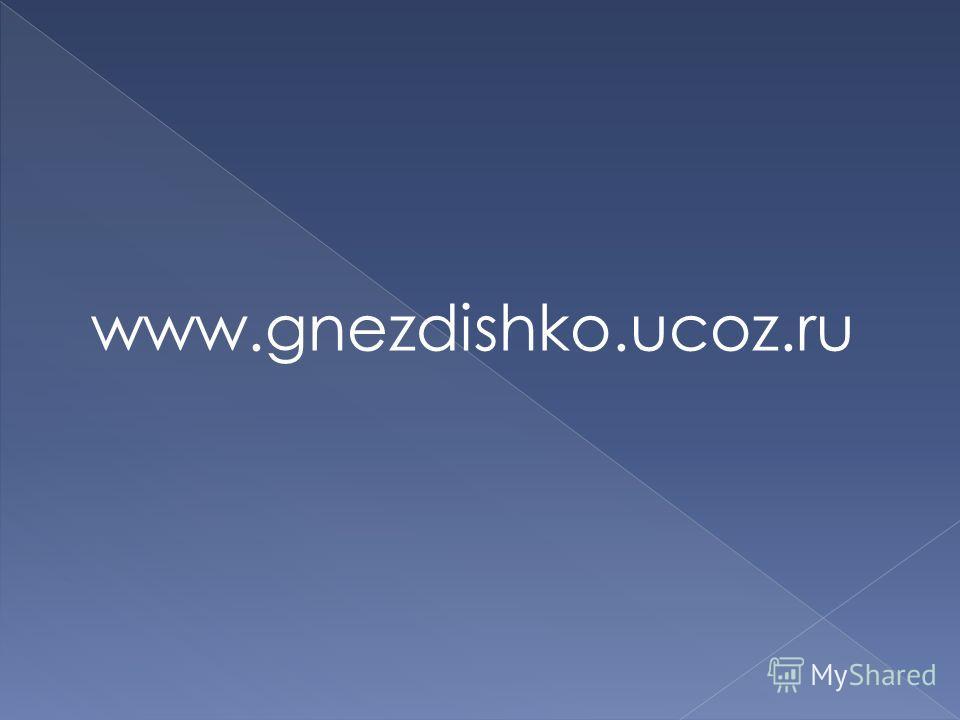 www.gnezdishko.ucoz.ru