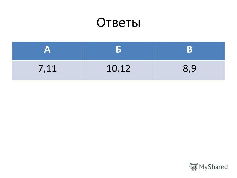 Ответы АБВ 7,1110,128,9