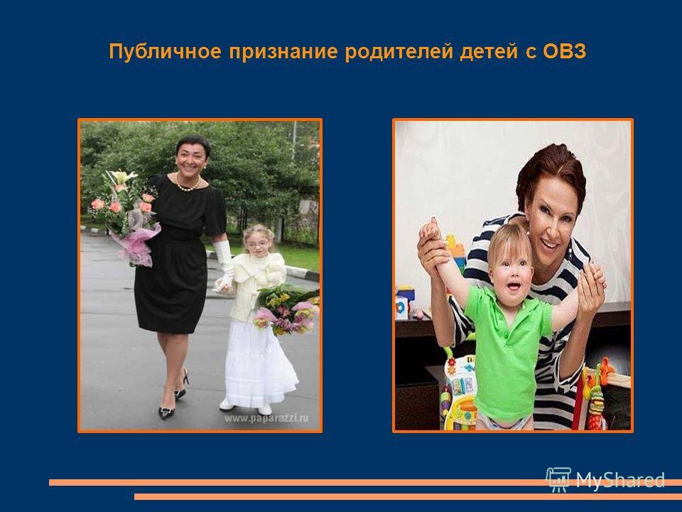 Публичное признание родителей детей с ОВЗ