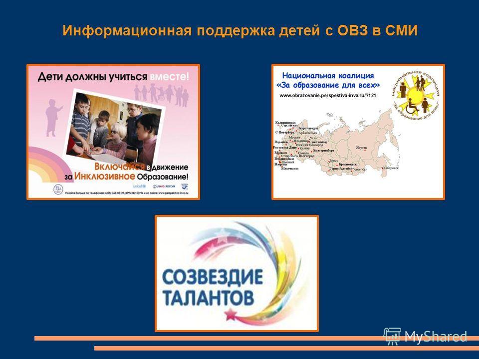 Информационная поддержка детей с ОВЗ в СМИ