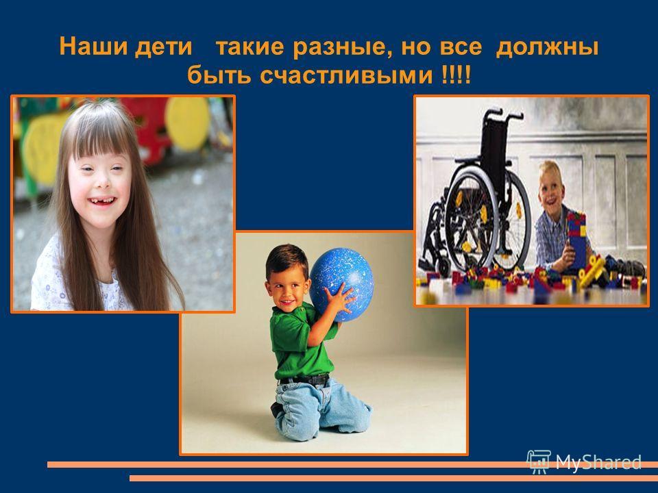 Наши дети такие разные, но все должны быть счастливыми !!!!