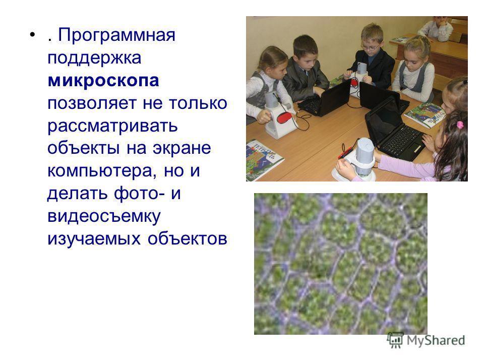 . Программная поддержка микроскопа позволяет не только рассматривать объекты на экране компьютера, но и делать фото- и видеосъемку изучаемых объектов