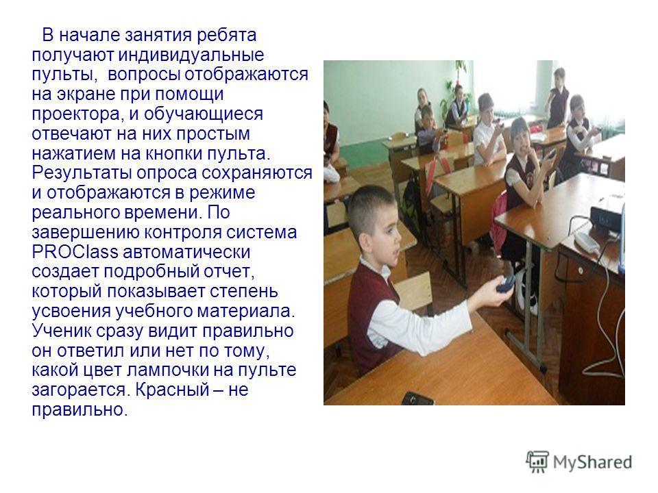В начале занятия ребята получают индивидуальные пульты, вопросы отображаются на экране при помощи проектора, и обучающиеся отвечают на них простым нажатием на кнопки пульта. Результаты опроса сохраняются и отображаются в режиме реального времени. По