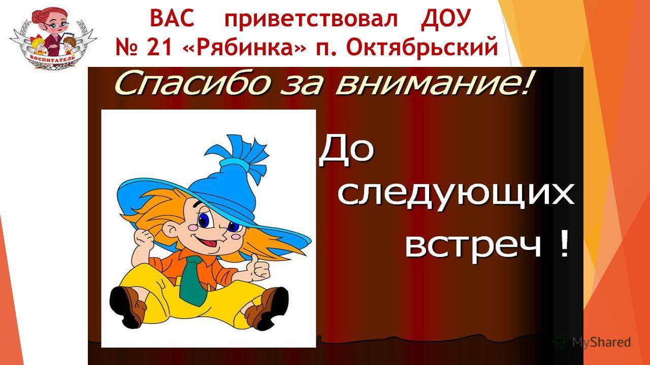 ВАС приветствовал ДОУ 21 «Рябинка» п. Октябрьский