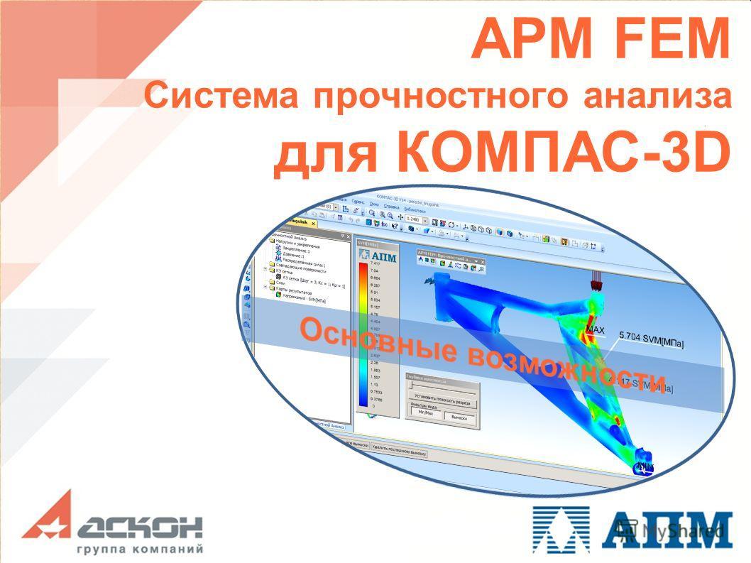 APM FEM Система прочностного анализа для КОМПАС-3D