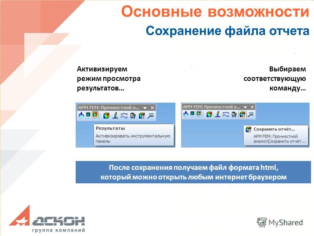 Основные возможности Сохранение файла отчета Активизируем режим просмотра результатов… Выбираем соответствующую команду… После сохранения получаем файл формата html, который можно открыть любым интернет браузером