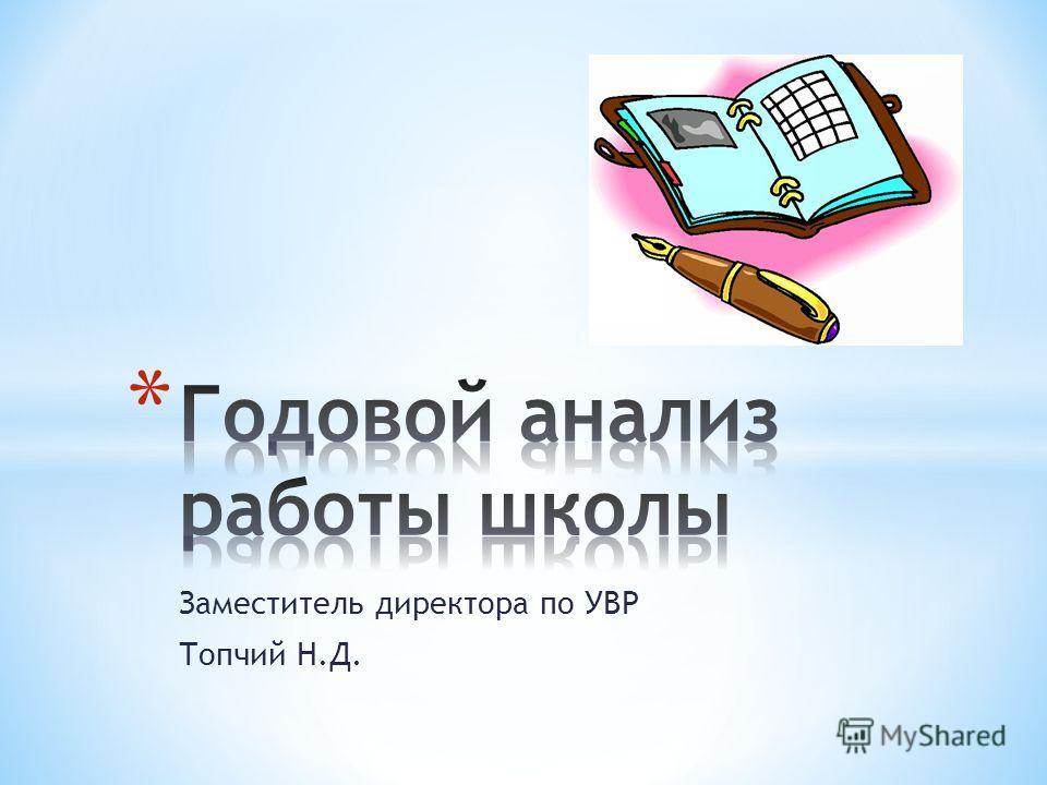 Заместитель директора по УВР Топчий Н.Д.
