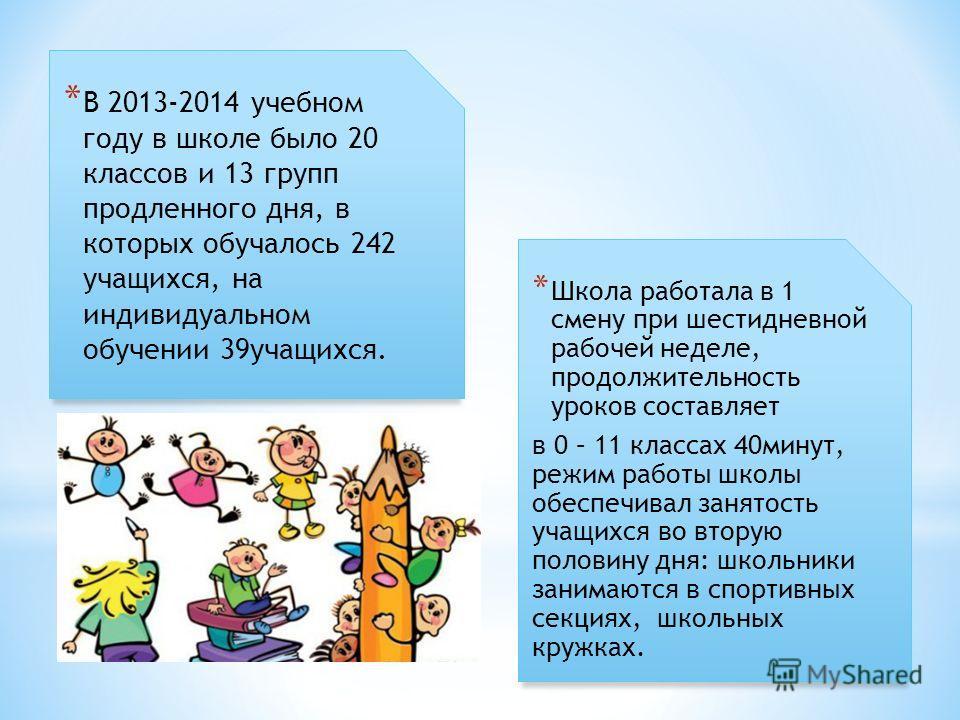 * В 2013-2014 учебном году в школе было 20 классов и 13 групп продленного дня, в которых обучалось 242 учащихся, на индивидуальном обучении 39 учащихся. * Школа работала в 1 смену при шестидневной рабочей неделе, продолжительность уроков составляет в