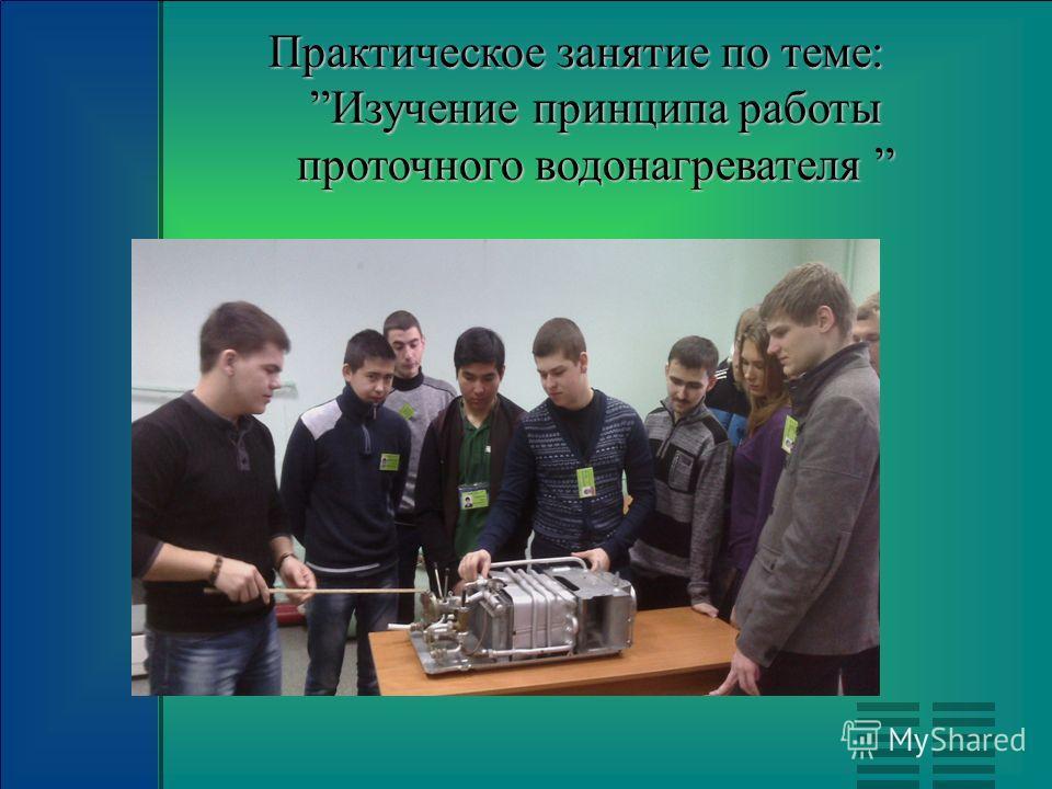 Практическое занятие по теме: Изучение принципа работы проточного водонагревателя Практическое занятие по теме: Изучение принципа работы проточного водонагревателя