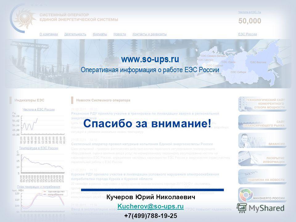 Спасибо за внимание! Кучеров Юрий Николаевич Kucherov@so-ups.ru +7(499)788-19-25