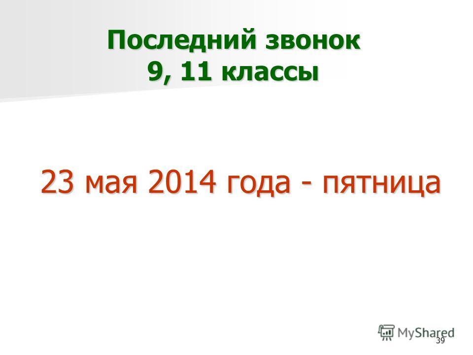 39 Последний звонок 9, 11 классы 23 мая 2014 года - пятница