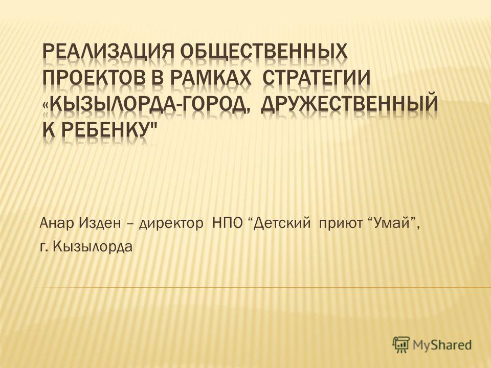 Анар Изден – директор НПО Детский приют Умай, г. Кызылорда