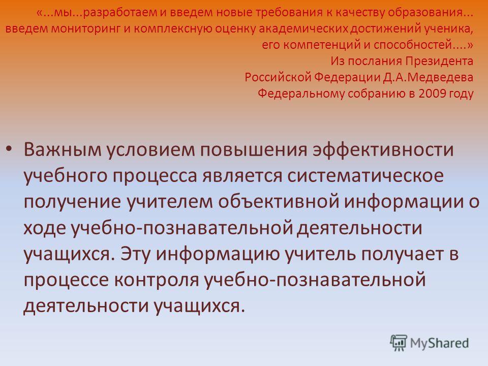 «...мы...разработаем и введем новые требования к качеству образования... введем мониторинг и комплексную оценку академических достижений ученика, его компетенций и способностей....» Из послания Президента Российской Федерации Д.А.Медведева Федерально