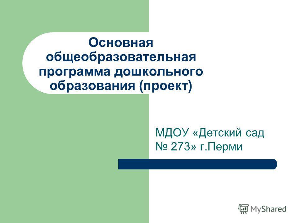 Основная общеобразовательная программа дошкольного образования (проект) МДОУ «Детский сад 273» г.Перми