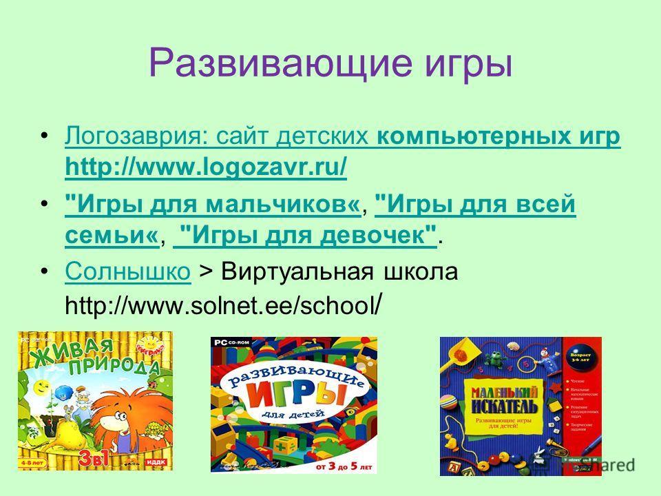 Развивающие игры Логозаврия: сайт детских компьютерных игр http://www.logozavr.ru/Логозаврия: сайт детских компьютерных игр http://www.logozavr.ru/