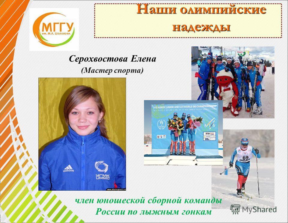 Наши олимпийские надежды Серохвостова Елена (Мастер спорта) член юношеской сборной команды России по лыжным гонкам