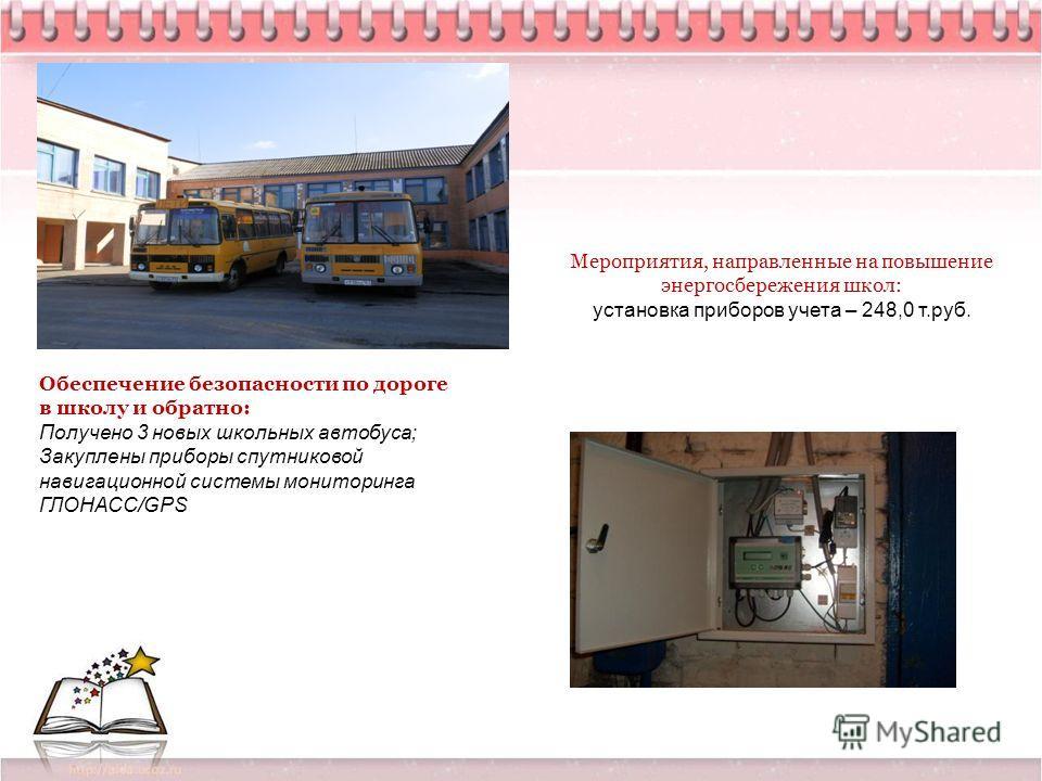 Обеспечение безопасности по дороге в школу и обратно: Получено 3 новых школьных автобуса; Закуплены приборы спутниковой навигационной системы мониторинга ГЛОНАСС/GPS Мероприятия, направленные на повышение энергосбережения школ: установка приборов уче