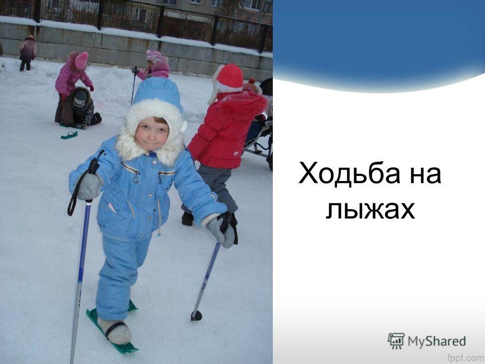Ходьба на лыжах