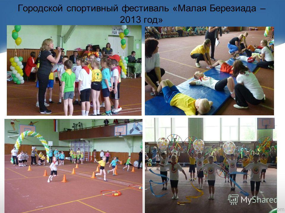 Городской спортивный фестиваль «Малая Березиада – 2013 год»