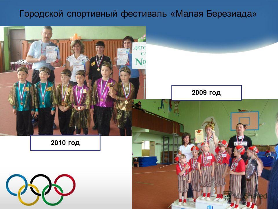 Городской спортивный фестиваль «Малая Березиада» 2010 год 2009 год