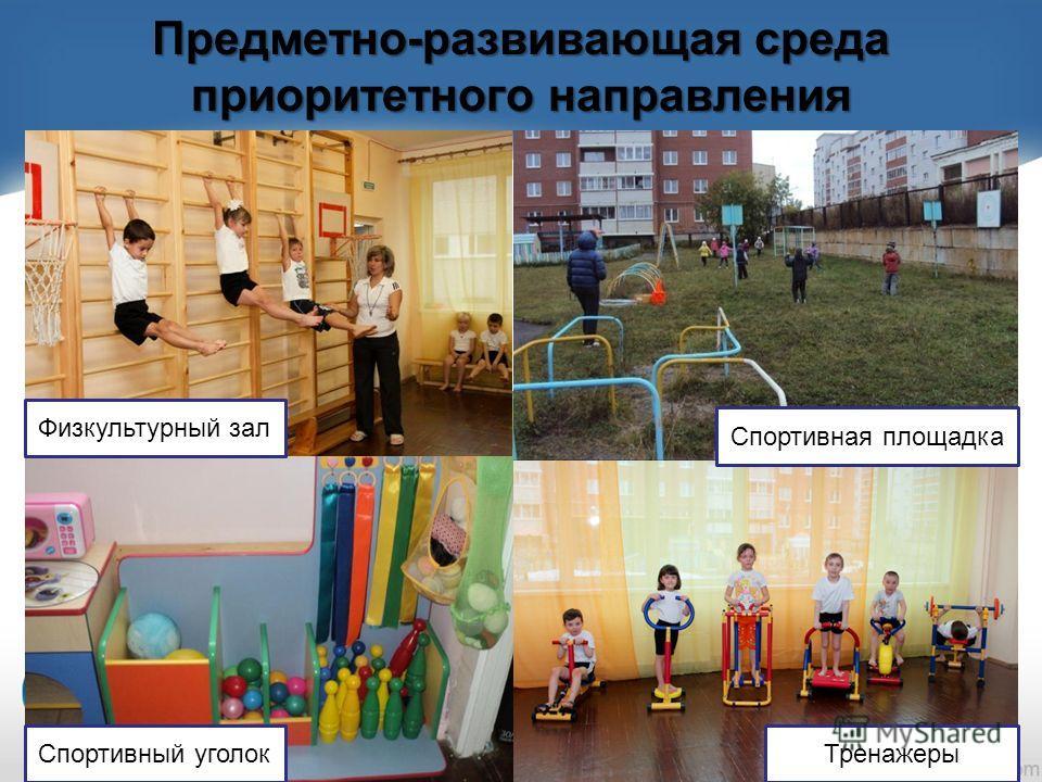 Предметно-развивающая среда приоритетного направления Физкультурный зал Спортивная площадка Тренажеры Спортивный уголок