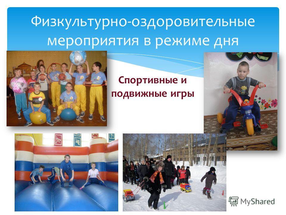 Спортивные и подвижные игры Физкультурно-оздоровительные мероприятия в режиме дня
