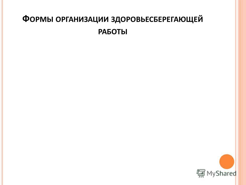Ф ОРМЫ ОРГАНИЗАЦИИ ЗДОРОВЬЕСБЕРЕГАЮЩЕЙ РАБОТЫ