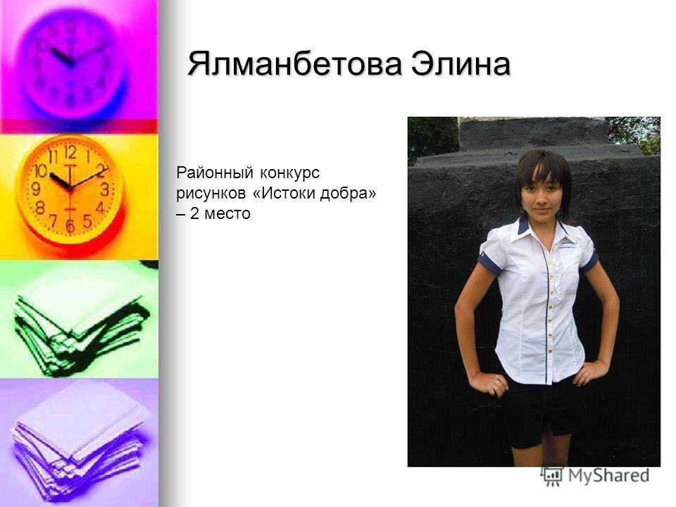 Ялманбетова Элина Районный конкурс рисунков «Истоки добра» – 2 место