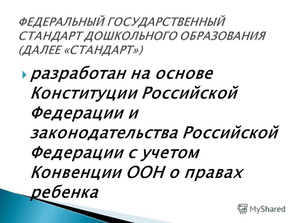 разработан на основе Конституции Российской Федерации и законодательства Российской Федерации с учетом Конвенции ООН о правах ребенка
