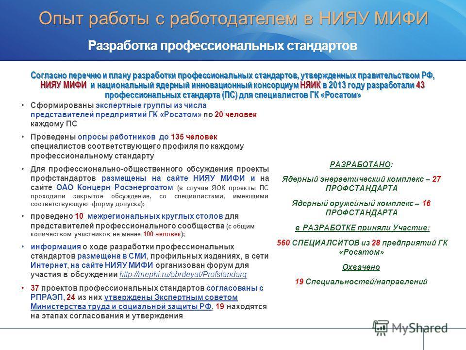 Согласно перечню и плану разработки профессиональных стандартов, утвержденных правительством РФ, НИЯУ МИФИ и национальный ядерный инновационный консорциум НЯИК в 2013 году разработали 43 профессиональных стандарта (ПС) для специалистов ГК «Росатом» Р