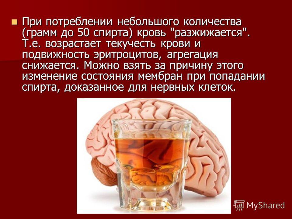 При потреблении небольшого количества (грамм до 50 спирта) кровь