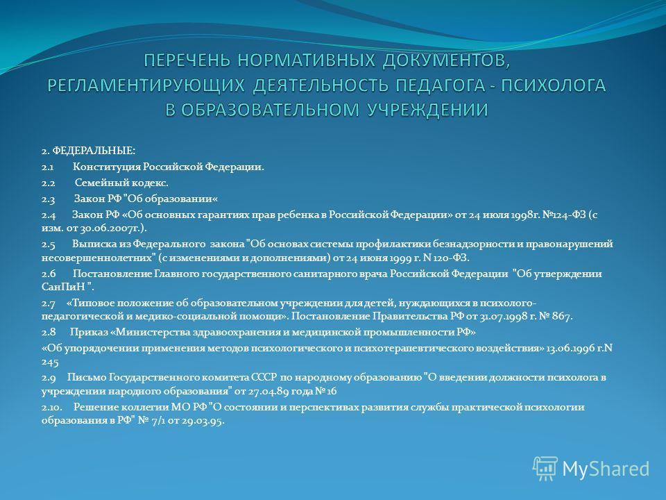 2. ФЕДЕРАЛЬНЫЕ: 2.1 Конституция Российской Федерации. 2.2 Семейный кодекс. 2.3 Закон РФ