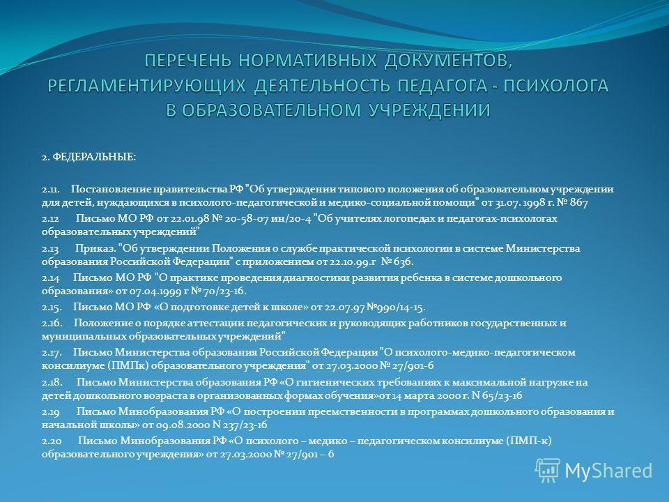 2. ФЕДЕРАЛЬНЫЕ: 2.11. Постановление правительства РФ