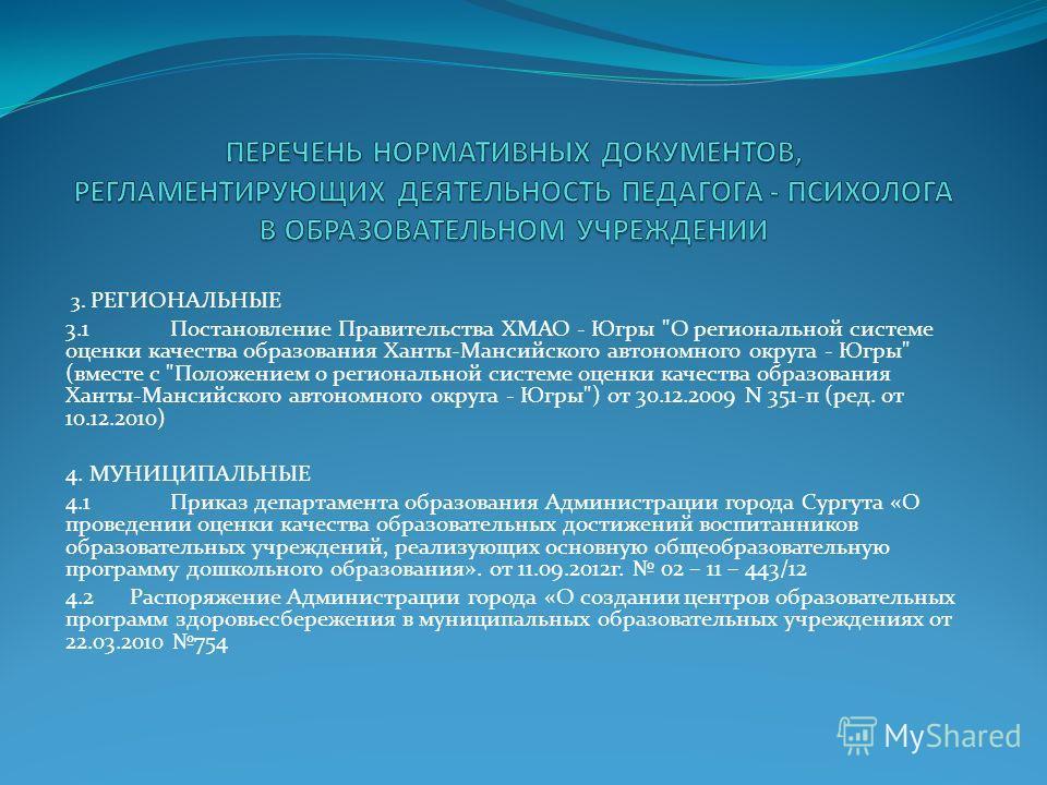 3. РЕГИОНАЛЬНЫЕ 3.1Постановление Правительства ХМАО - Югры