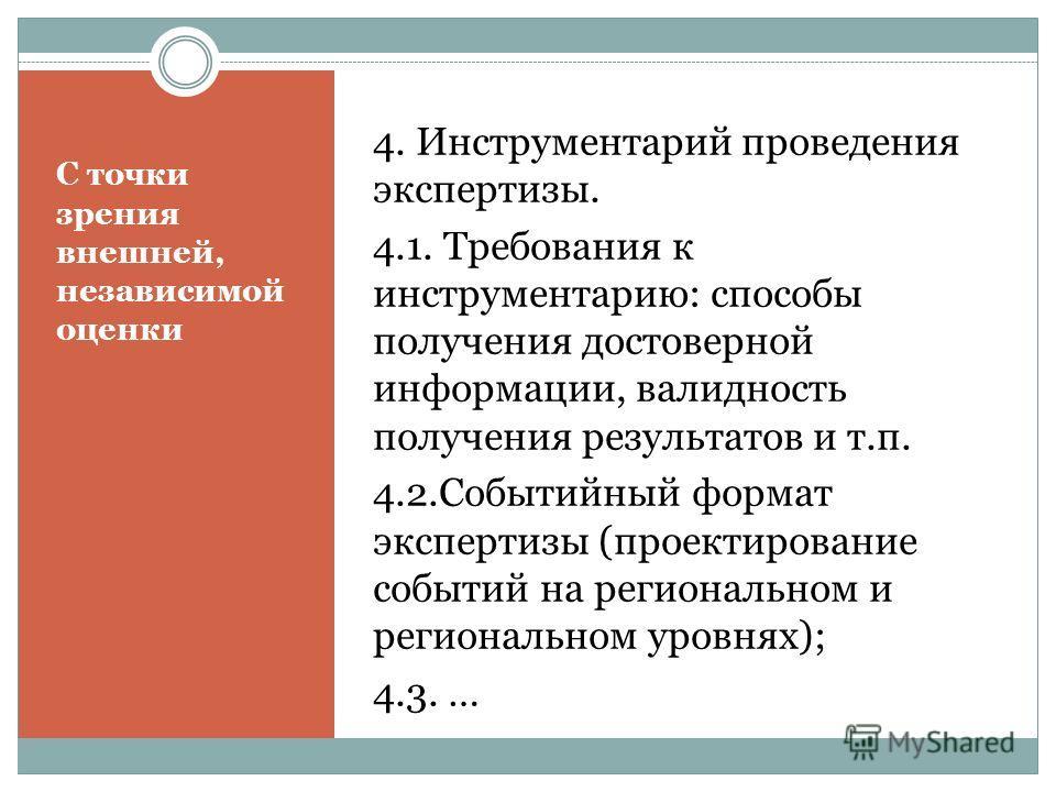 С точки зрения внешней, независимой оценки 4. Инструментарий проведения экспертизы. 4.1. Требования к инструментарию: способы получения достоверной информации, валидность получения результатов и т.п. 4.2. Событийный формат экспертизы (проектирование
