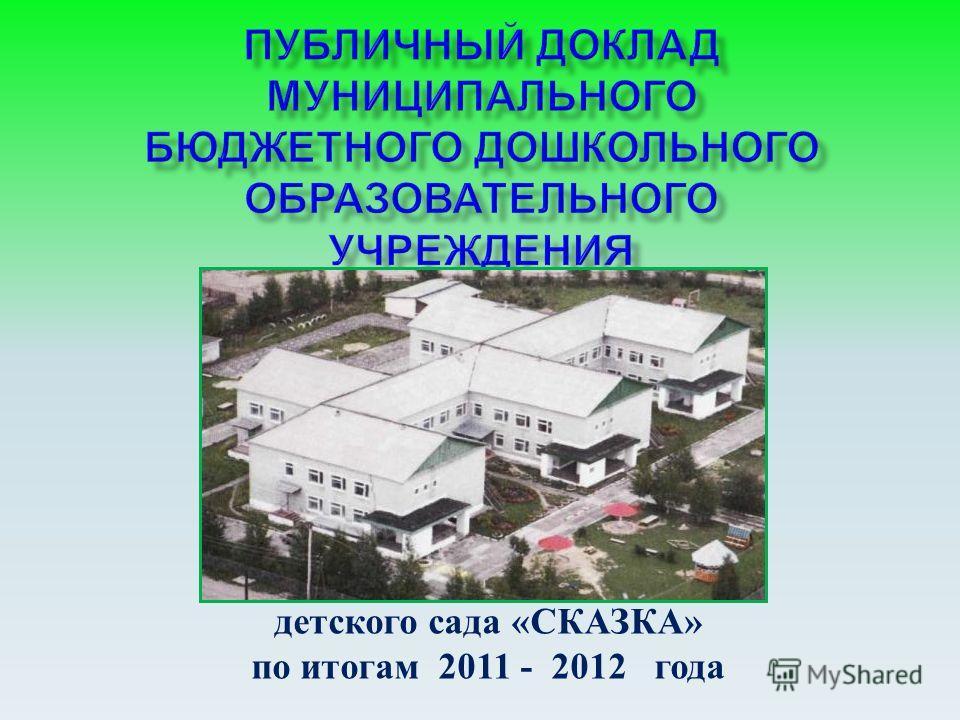 детского сада « СКАЗКА » по итогам 2011 - 2012 года