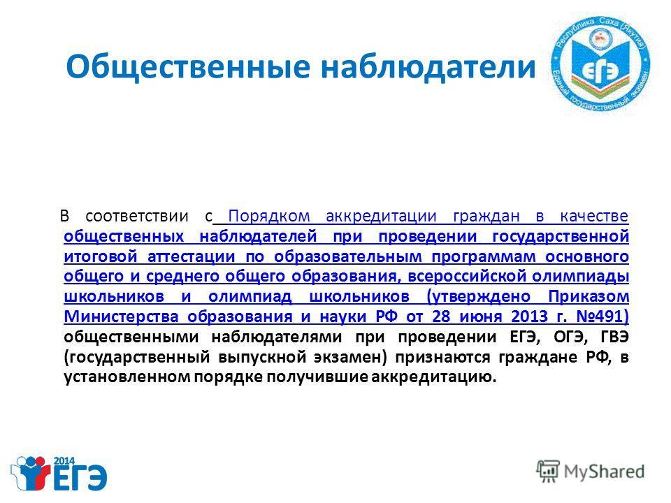 Общественные наблюдатели В соответствии с Порядком аккредитации граждан в качестве общественных наблюдателей при проведении государственной итоговой аттестации по образовательным программам основного общего и среднего общего образования, всероссийско