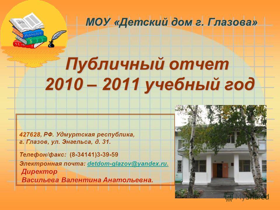 Публичный отчет 2010 – 2011 учебный год МОУ «Детский дом г. Глазова»