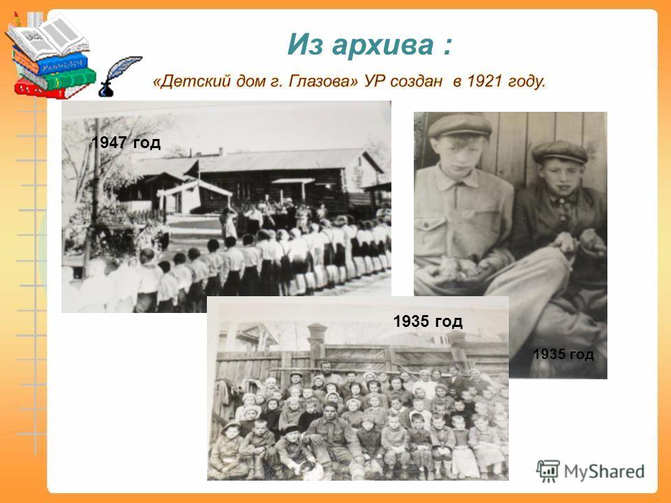 1990 год 1972 год 1935 год Из архива : 1947 год 1935 год