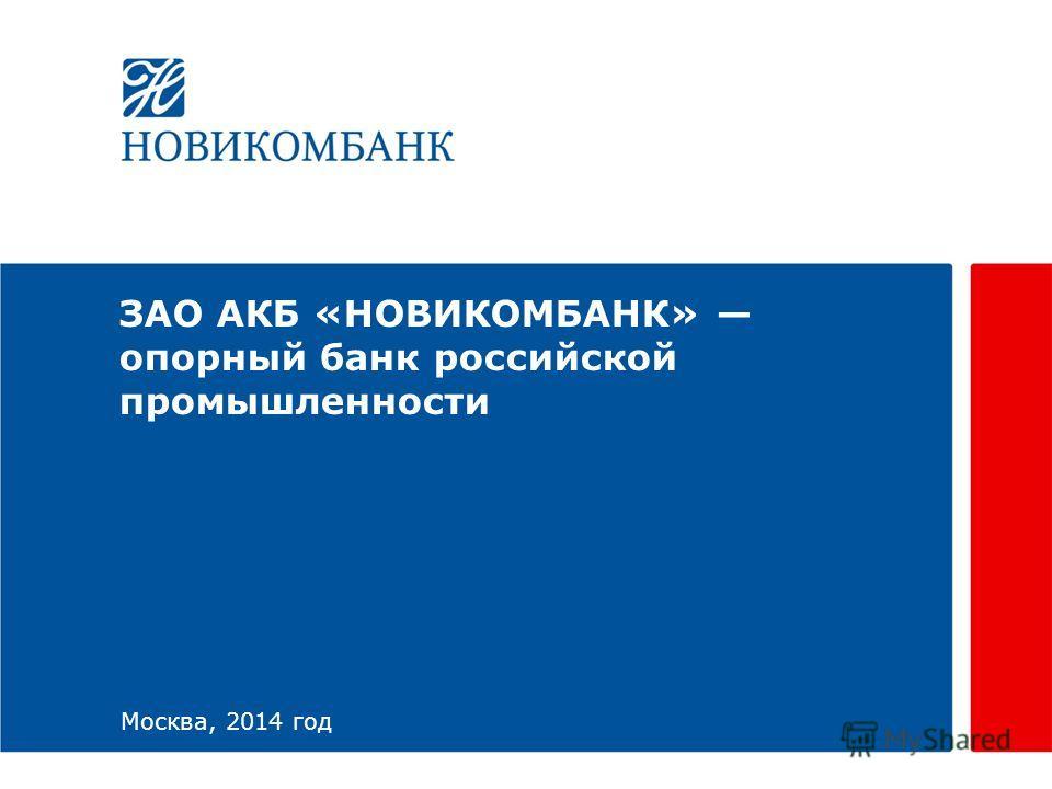 ЗАО АКБ «НОВИКОМБАНК» опорный банк российской промышленности Москва, 2014 год